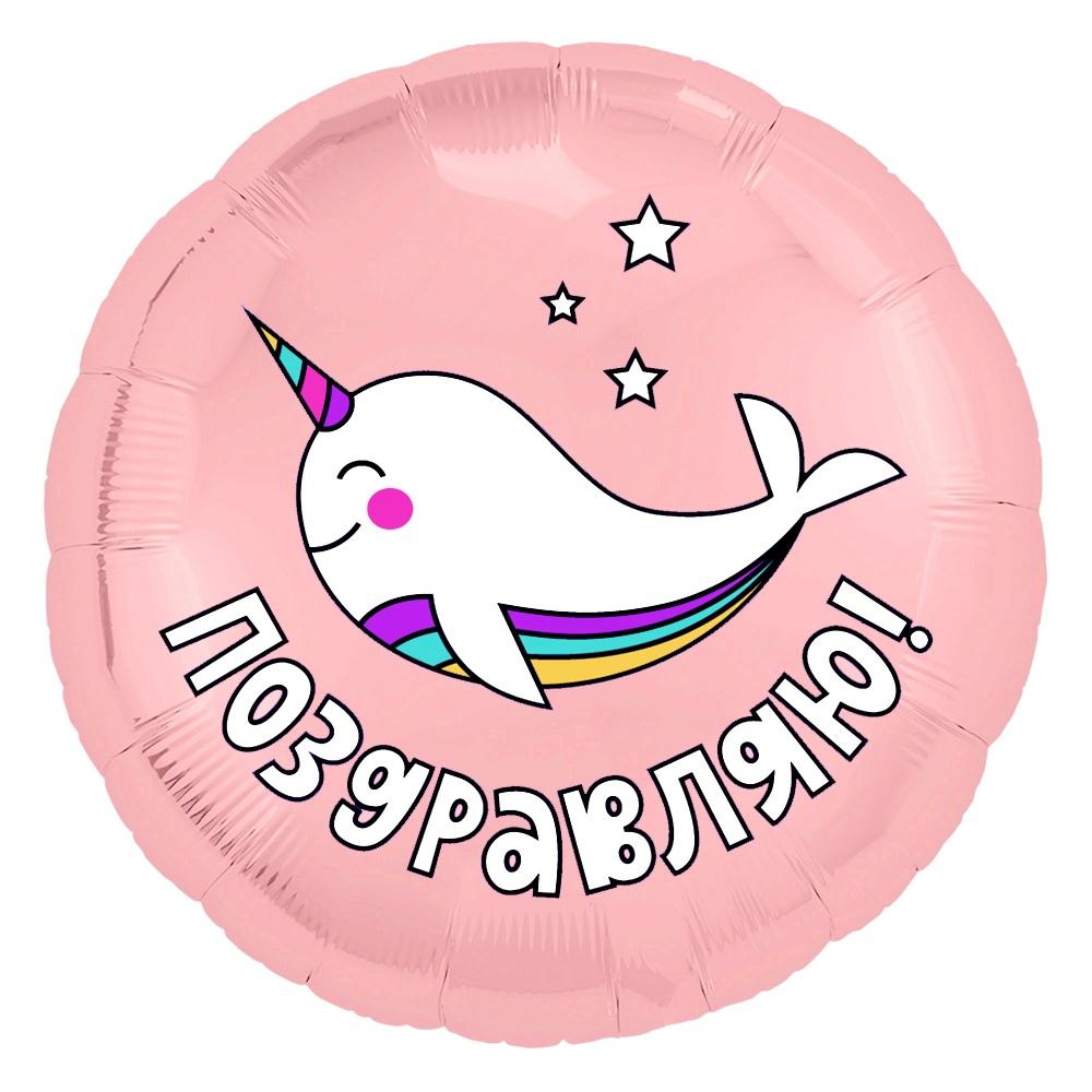 Шар Круг, Поздравляю! (радужный нарвал), Розовый.