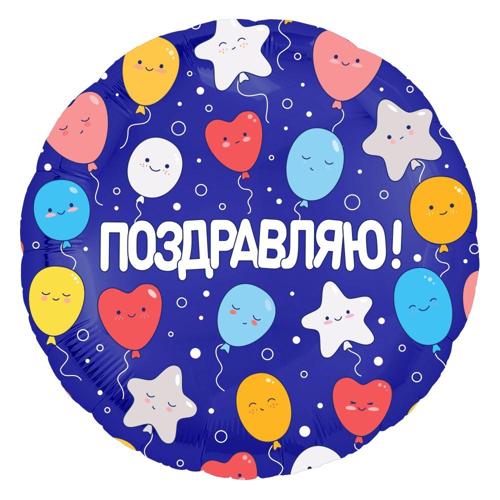 Шар Круг, Поздравляю! (воздушные шарики), Синий.