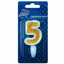 Свеча золотая цифра 5