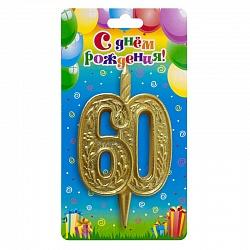 Свеча цифра 60 Золотой узор