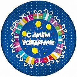 Тарелки (9''_23 см) С Днем Рождения! (подарки), Синий, 6 шт.