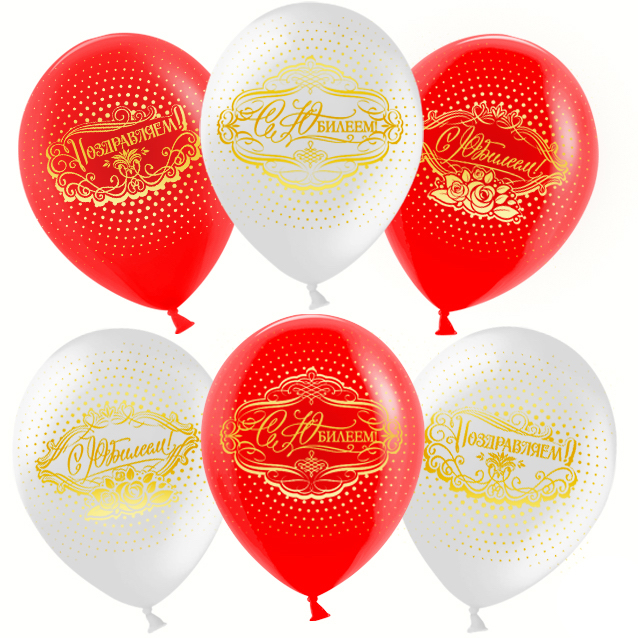 Воздушный шар - С Юбилеем