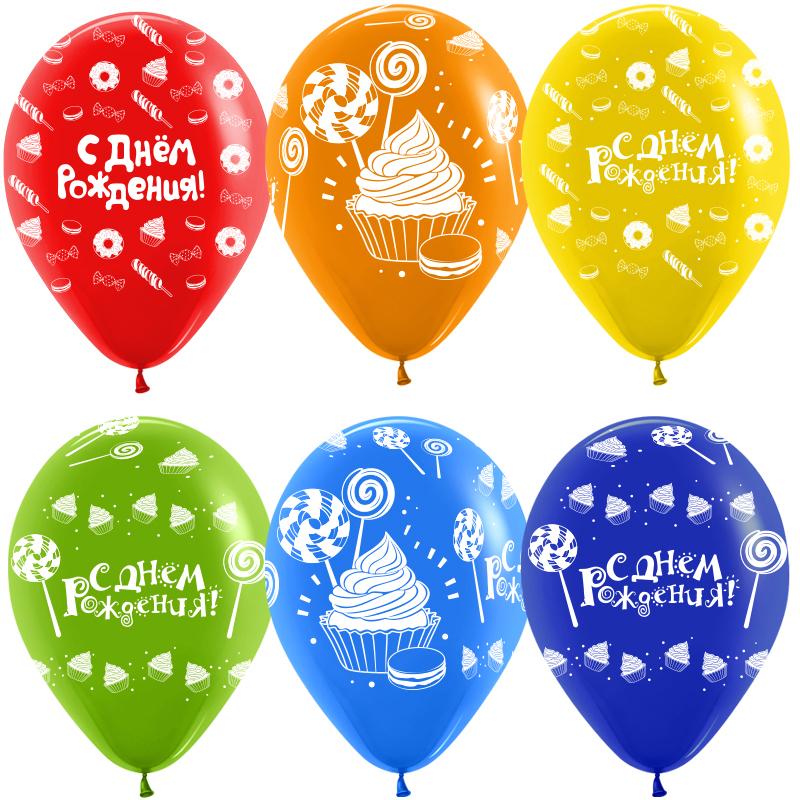 Гелиевые шары С Днем Рождения! (сладости), Ассорти.