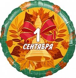 Фольгированный шарик круг на 1 Сентября ( колокольчик и листья )