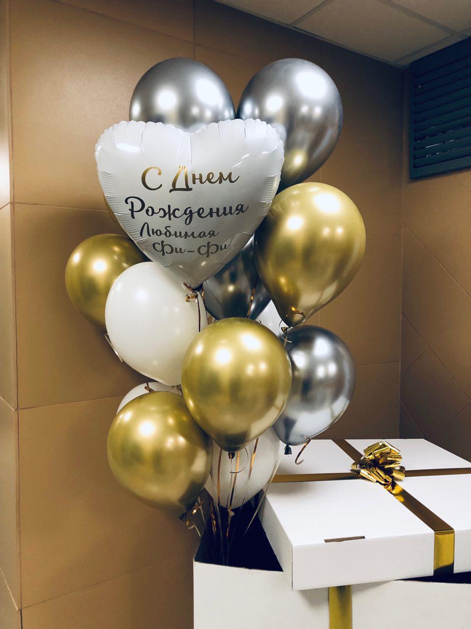 поздравления с воздушными шарами на юбилей нам
