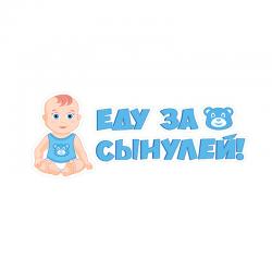 Наклейка на авто «Еду за сынулей!»