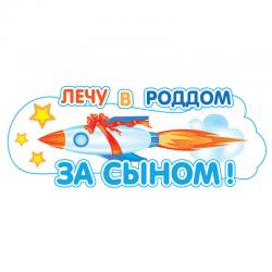 Наклейка на авто «Лечу в Роддом за сыном!»