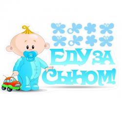 Наклейка на авто Еду за сыном