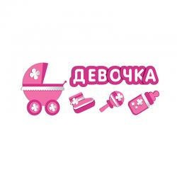 Наклейка на авто Коляска-Девочка, 480*160мм