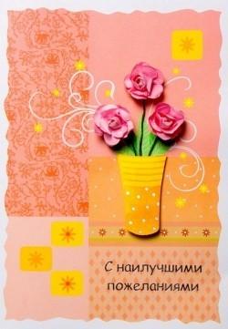 Открытка ручной работы С наилучшими пожеланиями Розы в вазе