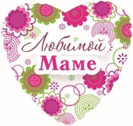 Фольгированный шарик Сердца  «Любимой Маме»