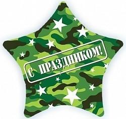 Шар Звезда «С праздником» камуфляж
