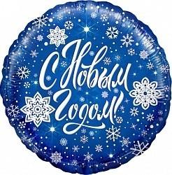 Фольгированный шарик С Новым годом