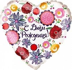 Шар Сердце, С Днем рождения (множество цветов).