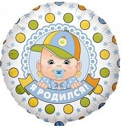 Я родился мальчик